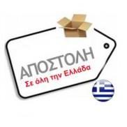 αποστολές σε όλη την Ελλάδα!